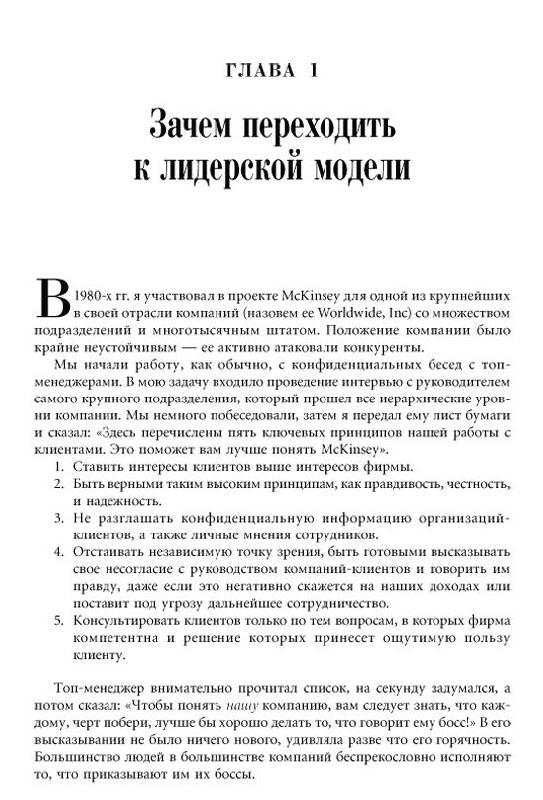 Иллюстрация 1 из 4 для Курс на лидерство: Альтернатива иерархической системе управления компанией - Марвин Бауэр | Лабиринт - книги. Источник: vybegasha