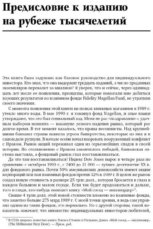 Иллюстрация 1 из 10 для Метод Питера Линча: Стратегия и тактика индивидуального инвестора - Питер Линч   Лабиринт - книги. Источник: vybegasha