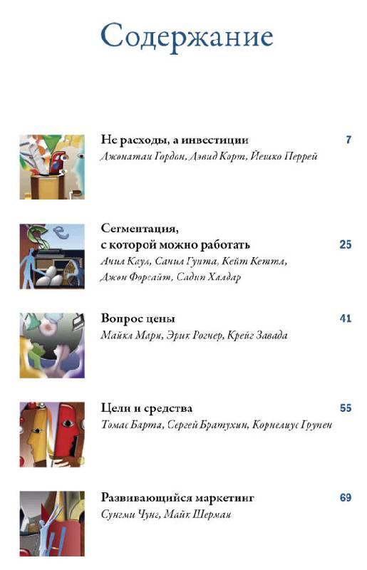 Иллюстрация 1 из 5 для Маркетинг и управление брендом   Лабиринт - книги. Источник: vybegasha