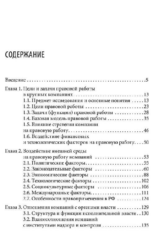 Иллюстрация 1 из 5 для Правовая работа на 100%: Эффективное юридическое сопровождение бизнеса - Дмитрий Тихонов   Лабиринт - книги. Источник: vybegasha