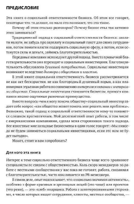 Иллюстрация 1 из 14 для Как выгодно быть добрым: Сделайте свой бизнес социально ответственным - Сергей Туркин | Лабиринт - книги. Источник: vybegasha