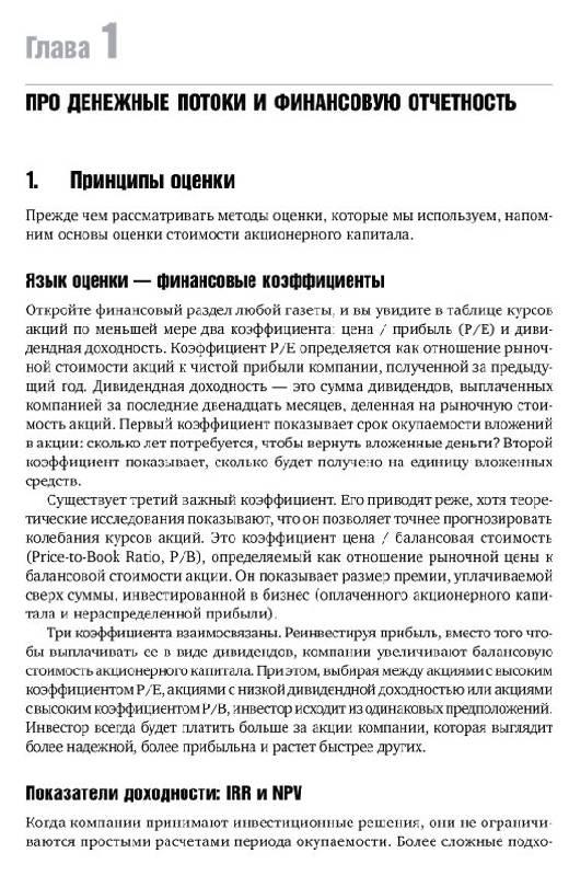 Иллюстрация 1 из 3 для Оценка компаний: анализ и прогнозирование с использованием отчетности по МСФО - Антилл, Ли   Лабиринт - книги. Источник: vybegasha