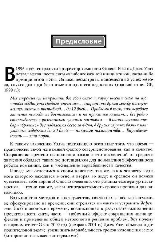 Иллюстрация 1 из 4 для Бережливое производство + шесть сигм: Комбинируя качество 6 сигм со скоростью бережливого произв. - Майкл Джордж | Лабиринт - книги. Источник: vybegasha