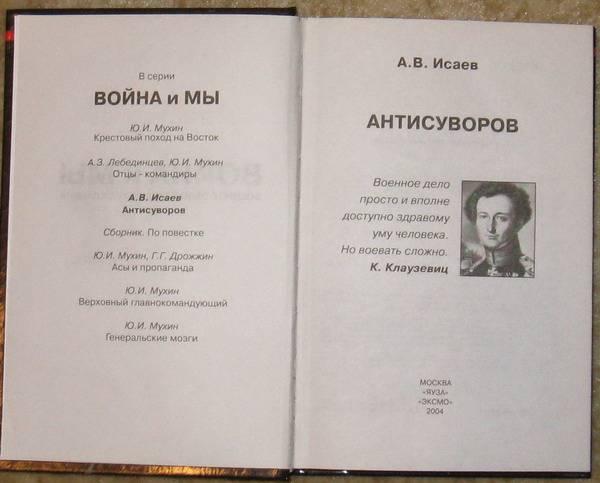 Иллюстрация 1 из 3 для Антисуворов - Алексей Исаев | Лабиринт - книги. Источник: Антоха