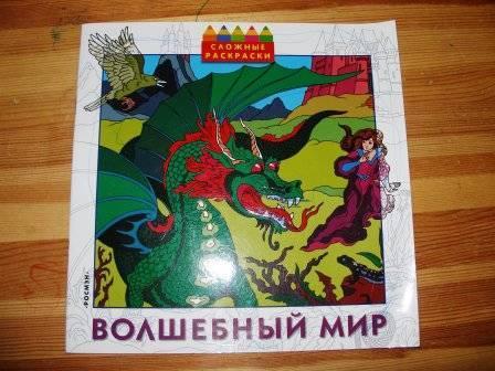 Иллюстрация 1 из 5 для Волшебный мир | Лабиринт - книги. Источник: Папи.рус