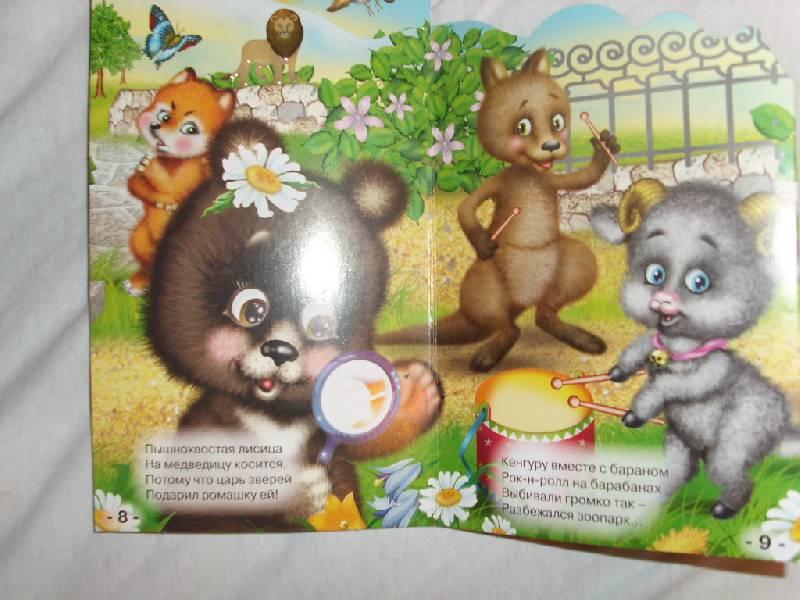 Иллюстрация 1 из 2 для Зоопарк - Нина Никитина | Лабиринт - книги. Источник: Мама папа читают