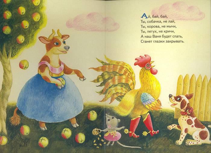 Иллюстрация 1 из 7 для Колыбельные песенки | Лабиринт - книги. Источник: Лана