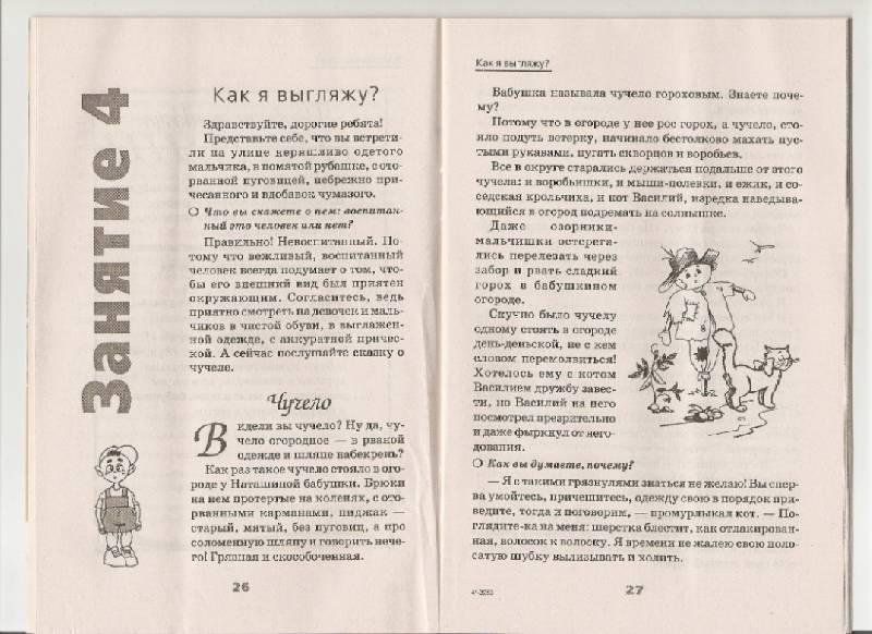 Иллюстрация 1 из 2 для Вежливые сказки. Этикет для малышей - Татьяна Шорыгина | Лабиринт - книги. Источник: Марта