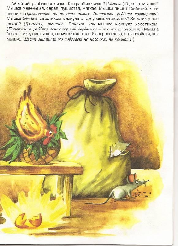 Иллюстрация 1 из 6 для Курочка Ряба и козлята. | Лабиринт - книги. Источник: Марта