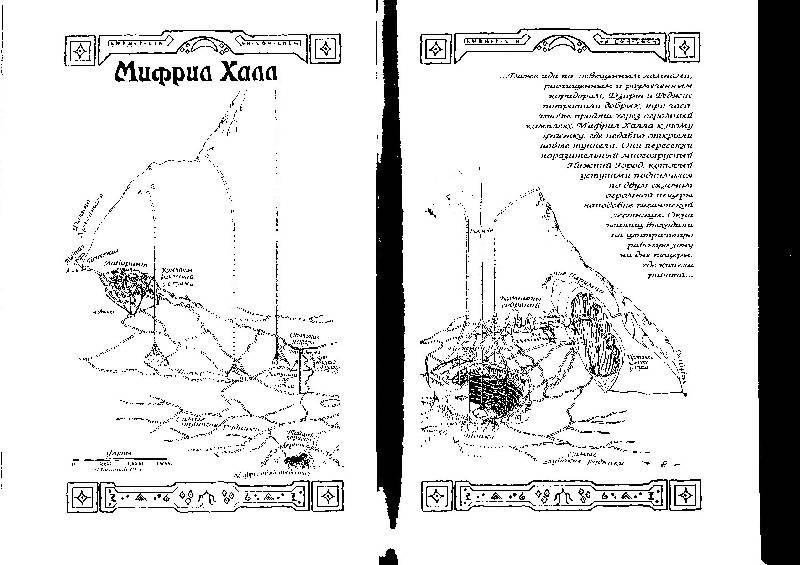 Иллюстрация 1 из 15 для Наследие Темного Эльфа - Роберт Сальваторе | Лабиринт - книги. Источник: [TrAmP]