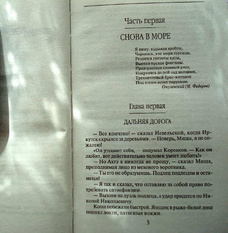 Иллюстрация 1 из 10 для Капитан Невельской. Книга первая - Николай Задорнов | Лабиринт - книги. Источник: Мефи