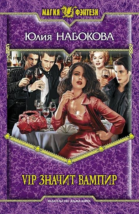Иллюстрация 1 из 4 для VIP значит вампир - Юлия Набокова | Лабиринт - книги. Источник: Рыжий АП