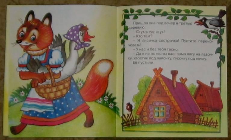 петушок из сказки кот петух и лиса