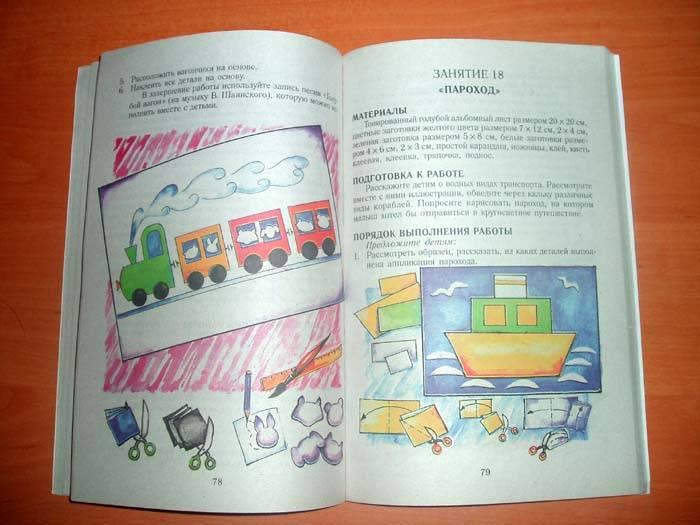 Иллюстрация 8 из 11 для Аппликация в детском саду - Малышева, Ермолаева | Лабиринт - книги. Источник: Galia