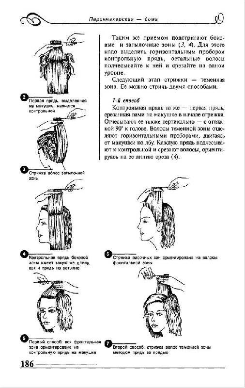 Как стричь лесенку пошагово