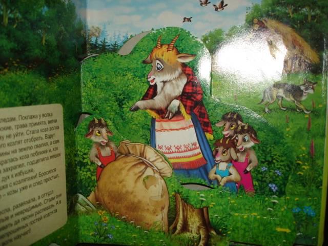 Сказка в окошке волк и семеро козлят