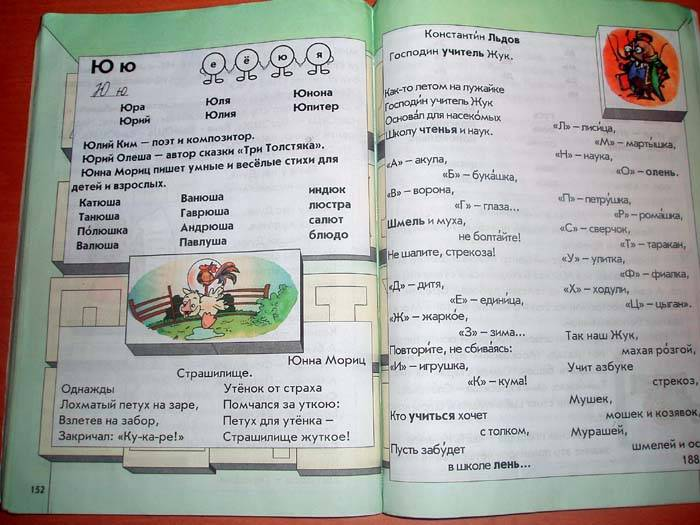 школа стр решебник букварь 42 2100