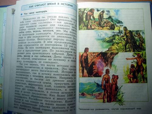 Иллюстрация 1 из 3 для Окружающий мир. Учебник для 4 класса общеобразов. учреждений. В двух частях. Часть 1. ФГОС - Поглазова, Ворожейкина, Шилин | Лабиринт - книги. Источник: Galia