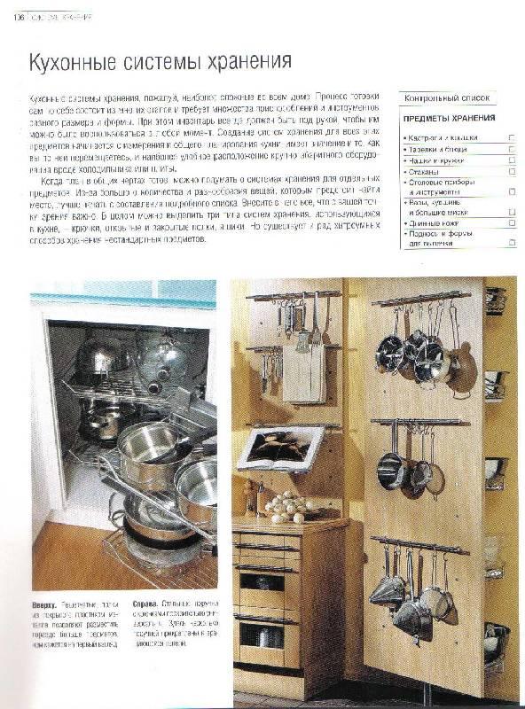 Иллюстрация 1 из 5 для Дизайн интерьера: Большие возможости маленького дома - Барти Филипс | Лабиринт - книги. Источник: Любительница книг