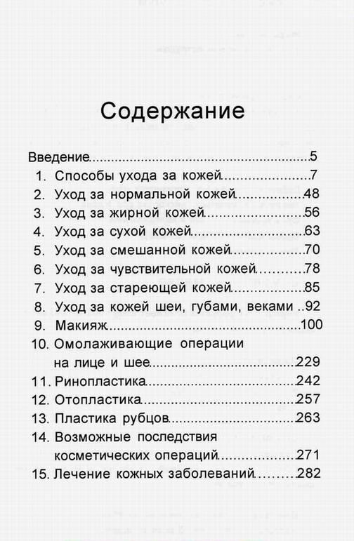 Иллюстрация 1 из 2 для Уход за лицом и макияж для лентяек - Кравченко, Мирошниченко   Лабиринт - книги. Источник: Panterra