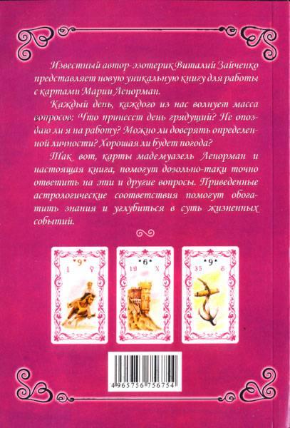 Иллюстрация 1 из 5 для Оракул мадемуазель Ленорман с астрологическими соответствиями (книга+карты) - Виталий Зайченко | Лабиринт - книги. Источник: diave