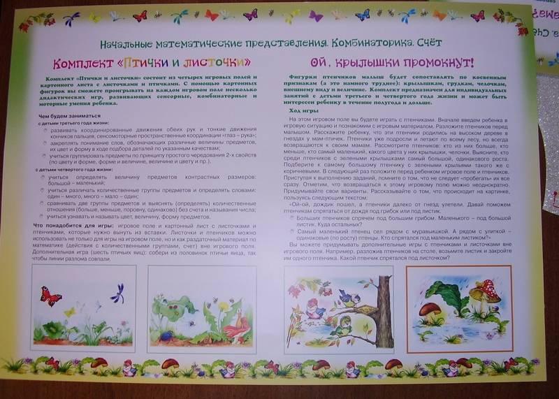 Иллюстрация 1 из 4 для Показательные занятия: Птички и листочки | Лабиринт - игрушки. Источник: Инна