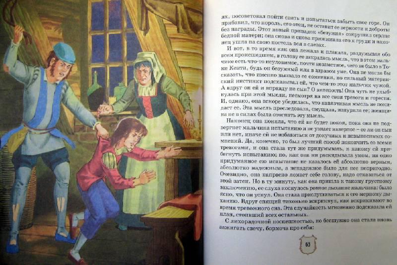 Иллюстрация 1 из 9 для Принц и нищий - Марк Твен | Лабиринт - книги. Источник: Спанч Боб