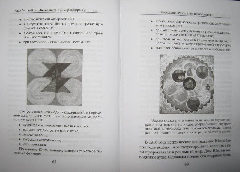 Иллюстрация 1 из 2 для Карл Густав Юнг. Жизнеописание, мировоззрение, цитаты: За 60 минут   Лабиринт - книги. Источник: Спанч Боб