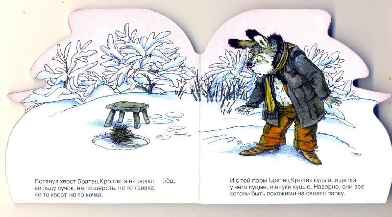 Иллюстрация 1 из 9 для Как Братец Кролик лишился хвоста - Джоэль Харрис | Лабиринт - книги. Источник: Спанч Боб