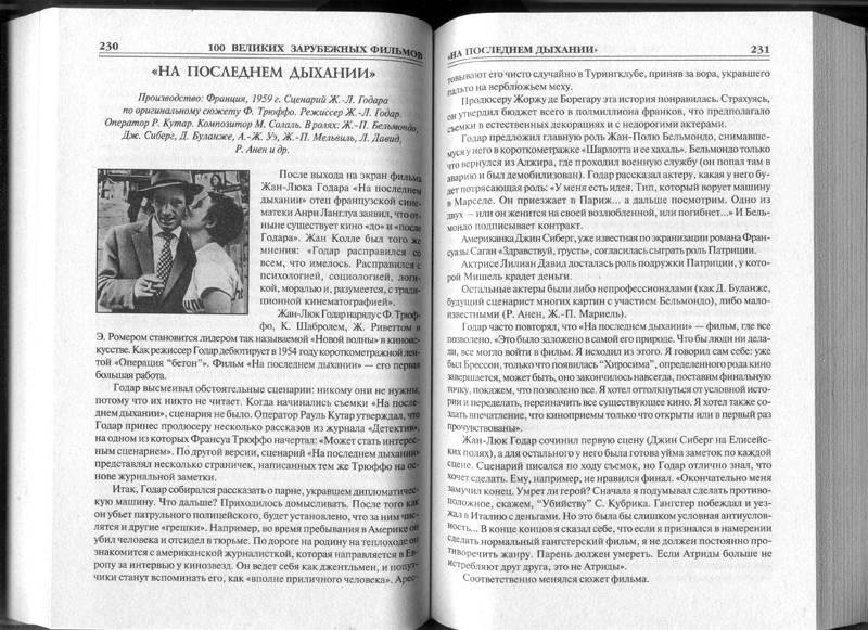 Иллюстрация 1 из 4 для 100 великих зарубежных фильмов - Игорь Мусский | Лабиринт - книги. Источник: Бетельгейзе