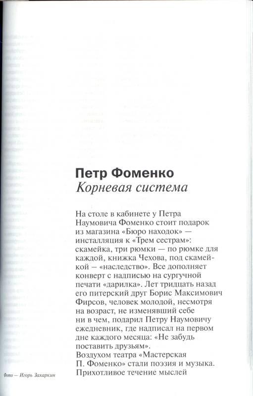 Иллюстрация 1 из 4 для Эффект присутствия: Интервью с легендой - Наталия Колесова   Лабиринт - книги. Источник: Бетельгейзе