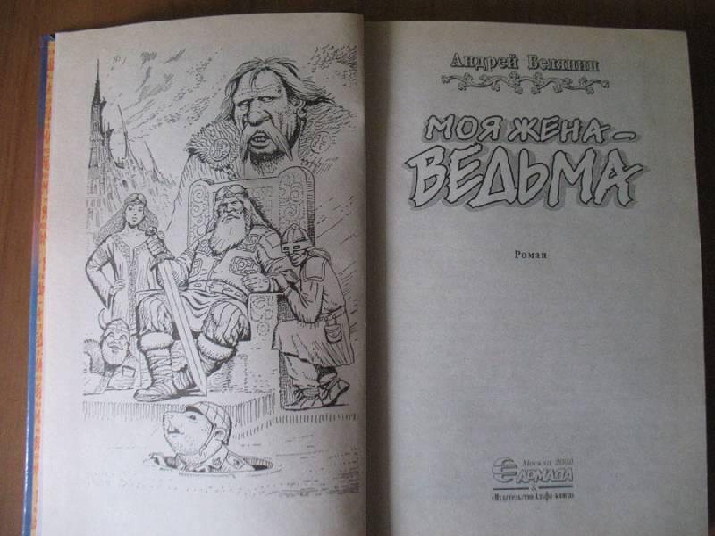 Иллюстрация 1 из 4 для Моя жена - ведьма - Андрей Белянин   Лабиринт - книги. Источник: Черепанова  Мария Юрьевна
