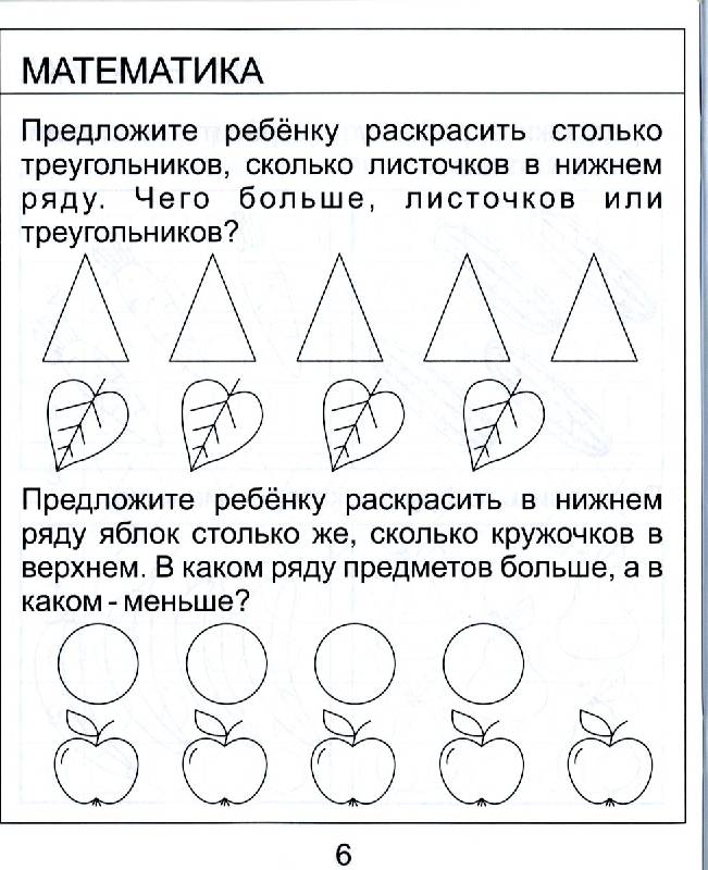 математика детей в картинках