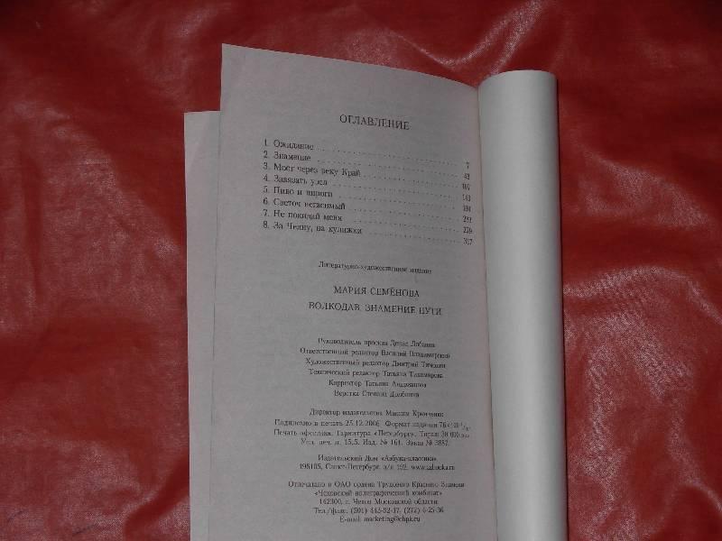 Иллюстрация 1 из 6 для Волкодав. Знамение пути: Роман - Мария Семенова   Лабиринт - книги. Источник: ---Марго----