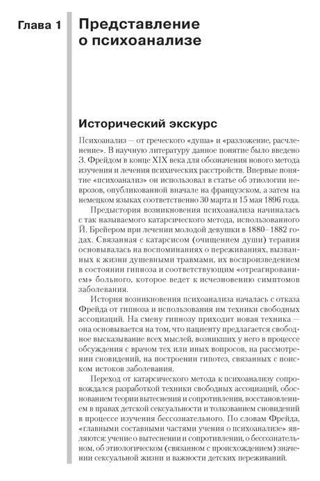 Иллюстрация 1 из 9 для Психоанализ: Учебное пособие. 2-е издание - Валерий Лейбин | Лабиринт - книги. Источник: Joker