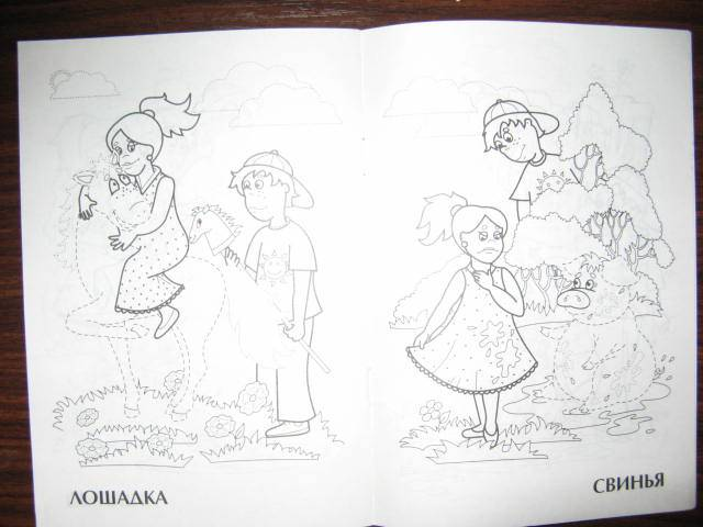 Иллюстрация 1 из 3 для Кто живет во дворе: Прописи-раскраска для малышей   Лабиринт - книги. Источник: libe