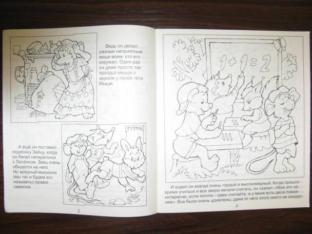 Иллюстрация 1 из 8 для Мышонок учится считать. Для детей 3-5 лет (885) | Лабиринт - книги. Источник: libe