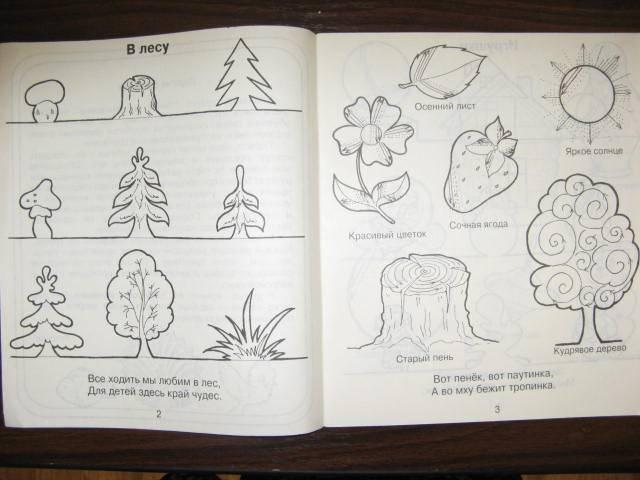 Иллюстрация 1 из 3 для Линии и штрихи. Для детей 3-5 лет (872) | Лабиринт - книги. Источник: libe