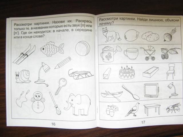Иллюстрация 10 из 17 для логопедическая