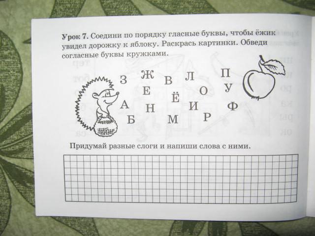 Иллюстрация 1 из 4 для Буквы, слоги, слова - Наталья Трифонова | Лабиринт - книги. Источник: libe