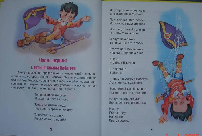 Иллюстрация 1 из 3 для Бибигон - Корней Чуковский | Лабиринт - книги. Источник: farnor