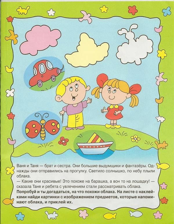 Иллюстрация 1 из 3 для Развиваем воображение. Уроки Стрекозы - И. Попова | Лабиринт - книги. Источник: farnor