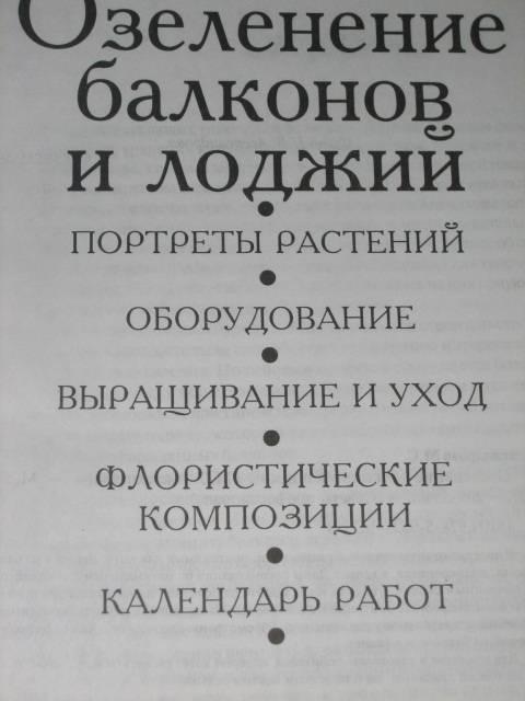 Иллюстрация 1 из 15 для Озеленение балконов и лоджий - Майя Александрова | Лабиринт - книги. Источник: МЕГ