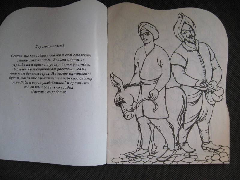 Иллюстрация 1 из 2 для Али-Баба и сорок разбойников | Лабиринт - книги. Источник: Букмарь