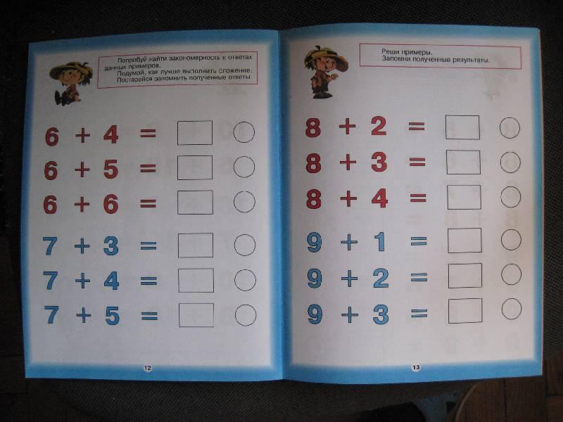 Иллюстрация 1 из 2 для Арифметика. Книжка-наклейка.   Лабиринт - книги. Источник: Букмарь