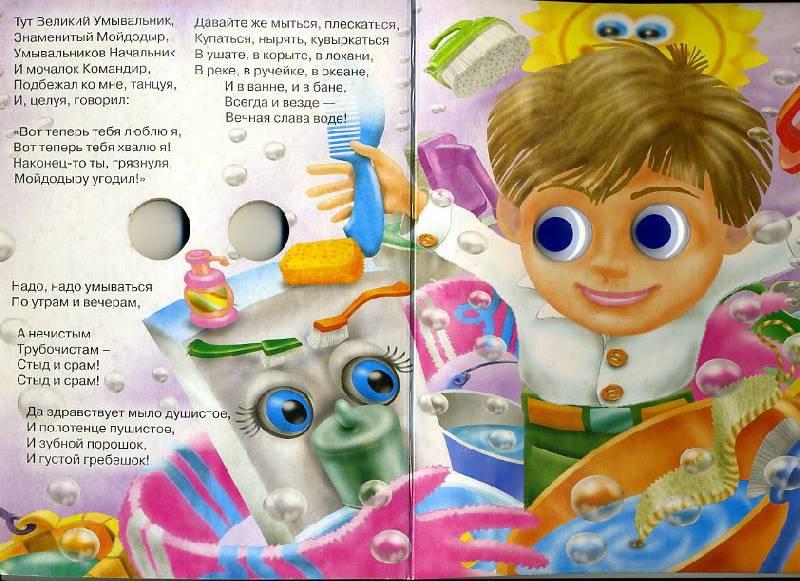 Иллюстрация 1 из 6 для Мойдодыр - Корней Чуковский | Лабиринт - книги. Источник: Machaon