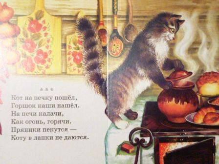 Иллюстрация 1 из 2 для Потешки | Лабиринт - книги. Источник: Катерина М.