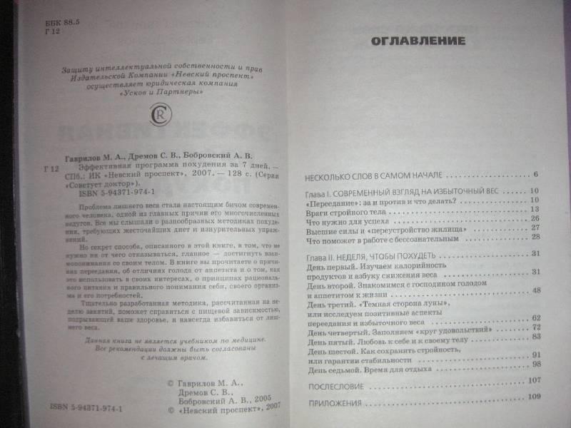 Иллюстрация 1 из 3 для Эффективная программа похудения за 7 дней - Дремов, Гаврилов, Бобровский   Лабиринт - книги. Источник: kisska