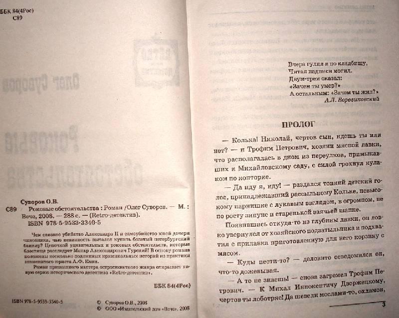 Иллюстрация 1 из 8 для Роковые обстоятельства - Олег Суворов | Лабиринт - книги. Источник: Мефи
