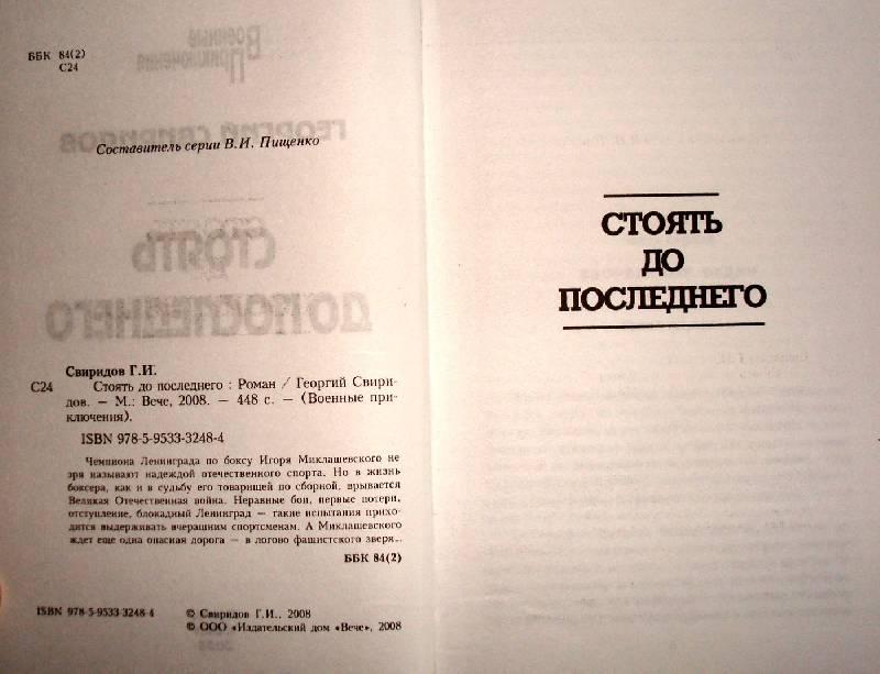 Иллюстрация 1 из 8 для Стоять до последнего - Георгий Свиридов | Лабиринт - книги. Источник: Мефи